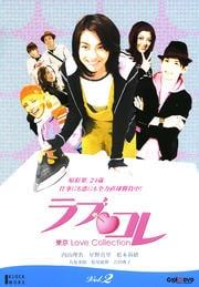 ラブコレ 東京 Love Collection Vol.2
