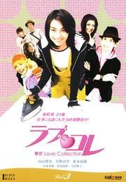 ラブコレ 東京 Love Collection Vol.3