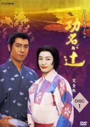 NHK大河ドラマ 功名が辻 完全版 Disc.1