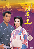 NHK大河ドラマ 功名が辻 完全版 Disc.7