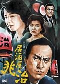 居酒屋兆治 (TVドラマ版)