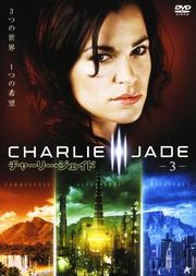 チャーリー・ジェイド 3