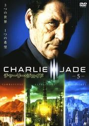 チャーリー・ジェイド 5