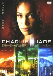 チャーリー・ジェイド 6