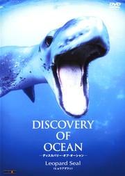 Discovery of Ocean-ディスカバリー・オブ・オーシャン- Leopard seal (ヒョウアザラシ)