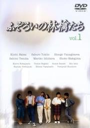 ふぞろいの林檎たち vol.1