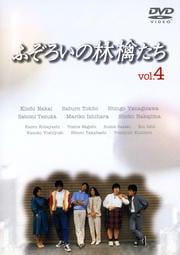 ふぞろいの林檎たち vol.4