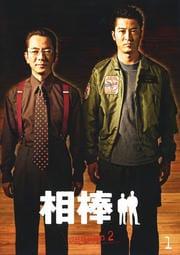 相棒 season 2 5