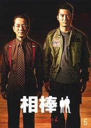 相棒 season 2 10