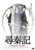尋秦記 タイムコップ B.C.250 3
