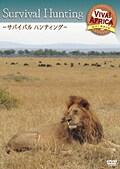 ビバ!アフリカ 〜サバイバル ハンティング〜