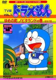 TV版 ドラえもん vol.1