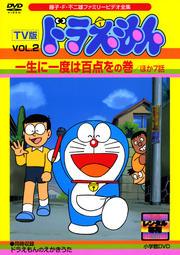 TV版 ドラえもん vol.2