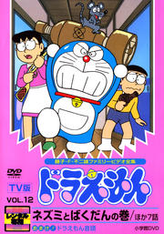 TV版 ドラえもん vol.19