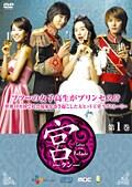 宮(クン) Love in Palace 第3巻
