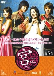 宮(クン) Love in Palace 第5巻