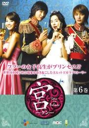 宮(クン) Love in Palace 第6巻