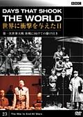BBC 世界に衝撃を与えた日 23 第一次世界大戦 休戦に向けての駆け引き