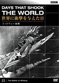 BBC 世界に衝撃を与えた日 25 ミッドウェー海戦