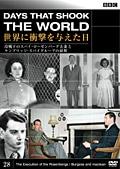 BBC 世界に衝撃を与えた日 28 冷戦下のスパイ〜ケンブリッジ・スパイグループとローゼンバーグ夫妻の最期