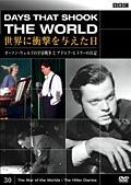 BBC 世界に衝撃を与えた日 30 オーソン・ウェルズの宇宙戦争とアドルフ・ヒトラーの日記