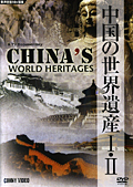 中国の世界遺産 I