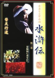 水滸伝 3
