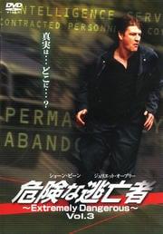 危険な逃亡者 〜Extremely Dangerous〜 Vol.3