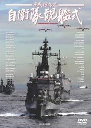 平成18年度 自衛隊観艦式