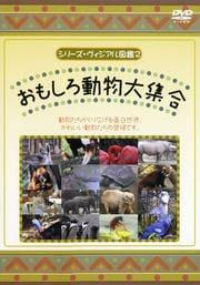 シリーズ・ヴィジアル図鑑 2 おもしろ動物大集合