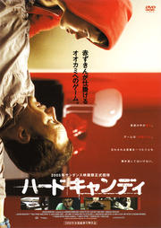 ハード キャンディ (2005)
