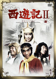 西遊記II Vol.1