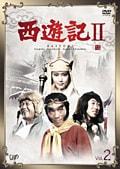 西遊記II Vol.2