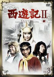 西遊記II Vol.3