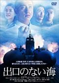 戦争映画(太平洋戦争編)セット