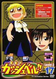 金色のガッシュベル!! Level-3 17