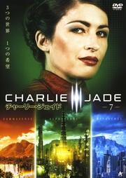チャーリー・ジェイド 7