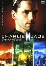 チャーリー・ジェイド 9