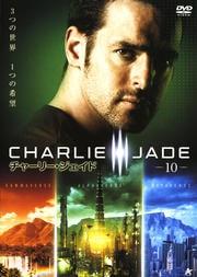チャーリー・ジェイド 10