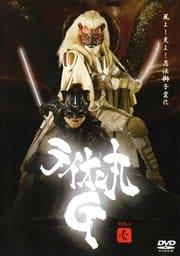ライオン丸G vol.1