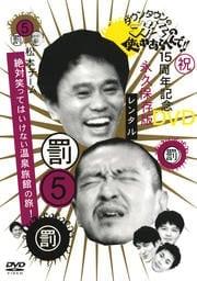 ダウンタウンのガキの使いやあらへんで!! 15周年記念DVD永久保存版 5 罰 松本チーム 絶対笑ってはいけない温泉旅館の旅!