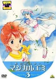 魔法のスター マジカルエミ 3