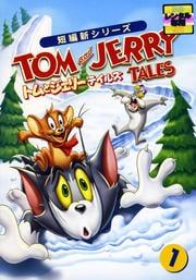 トムとジェリー テイルズ