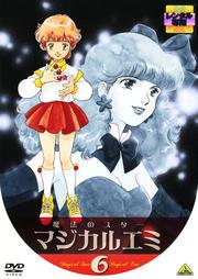 魔法のスター マジカルエミ 6