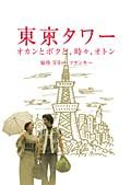 東京タワー オカンとボクと、時々、オトン(TVスペシャル版)