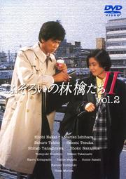 ふぞろいの林檎たち II vol.2