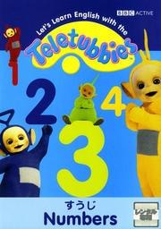 テレタビーズと英語のおべんきょ 2 Numbers
