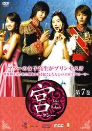 宮(クン) Love in Palace 第7巻