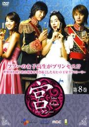 宮(クン) Love in Palace 第8巻
