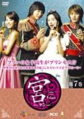 宮(クン) Love in Palace 第9巻